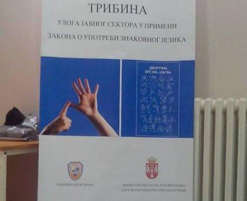 Одржана трибина - презентација Закона о знаковном језику