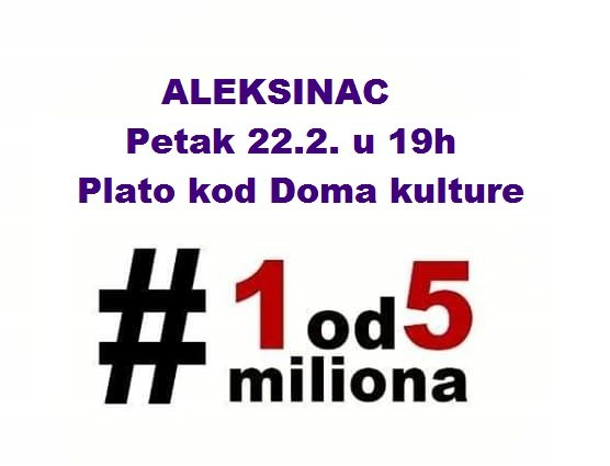Протест 1 од 5 милиона и у Алексинцу