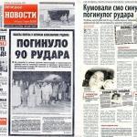 Тог кобног новембарског дана занемели су Алексинац, Србија и Југославија