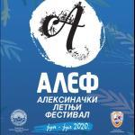 И ове године на Алексиначки летњи фестивал