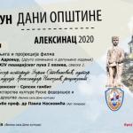 Ове недеље се обележавају Дани општине Алексинац