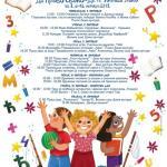 Dečija nedelja od 7. do 13. oktobra