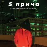"Audio-vizuelna izložba ""5 Priča"" autora Milli2nd"