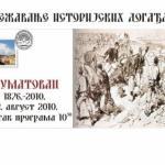 134. годишњица битке на Шуматовцу