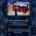 Новогодишњи концерт хора Шуматовац