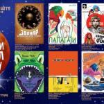 Крајем јануара одржава се Зимски позоришни фестивал за децу