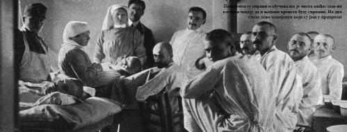 100 година од епидемије пегавог тифуса код нас