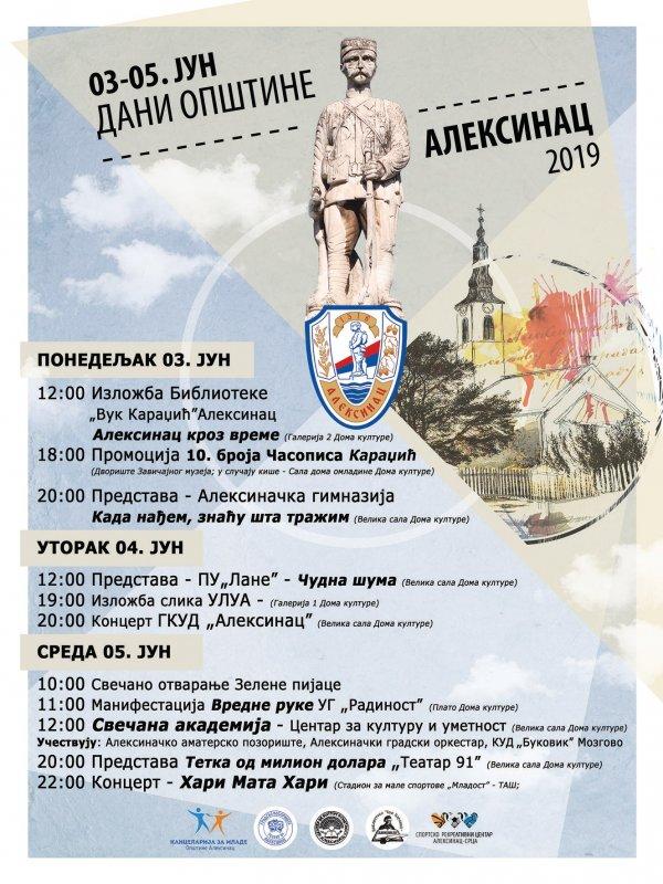 Програм обележавања Дана општине Алексинац