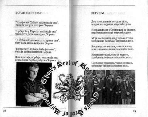 Dr Zoran Đinđić u pesmama