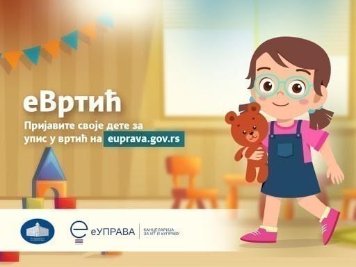 Алексинац међу првима у Србији може да користи еВртић