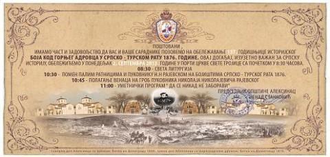 Obaveštenje povodom obeležavanje 137. godišnjice Boja kod Gornjeg Adrovca