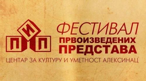 Велико интересовање за представе 4. Фестивала ПИП