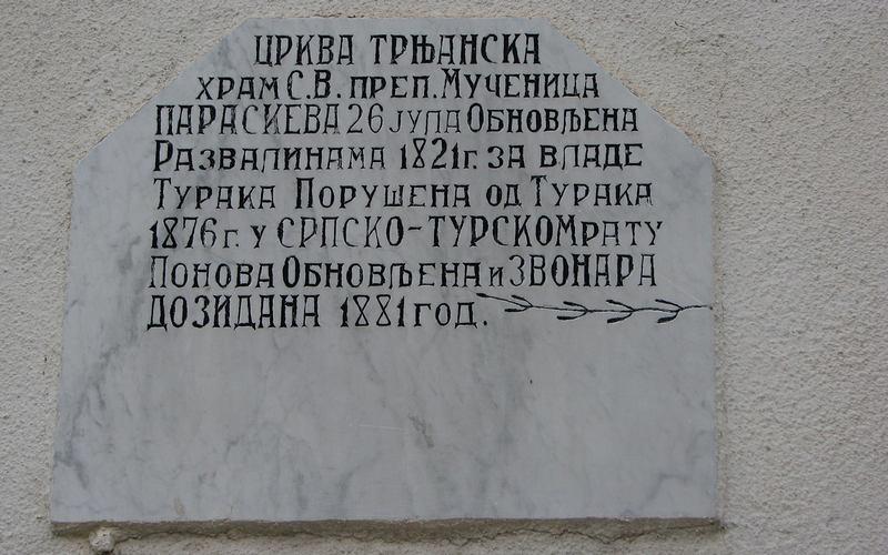 Hram Svete Petke, Trnjane, Foto Mića Dimitrijević