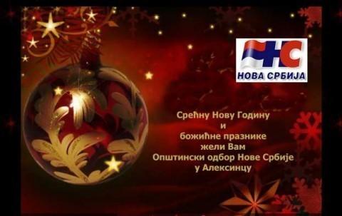 """Новогодишња честитка """"Нове Србије"""""""