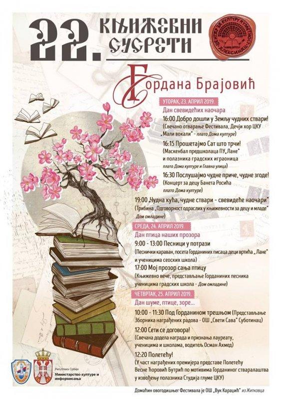 """22. Књижевни сусрети """"Гордана Брајовићˮ у Алексинцу"""