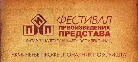 Одлаже се фестивал јер сцена није безбедна
