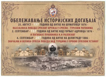 Програм обележавања годишњица Српско-Турских битака