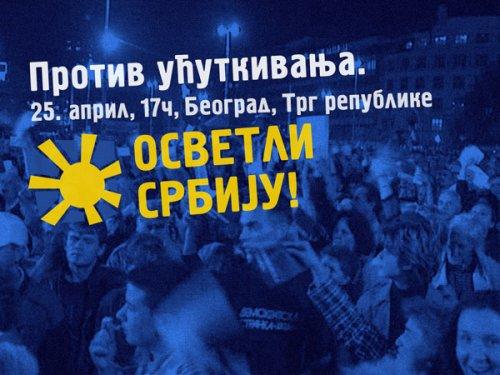 Miting DS-a: Osvetli Srbiju 25. aprila