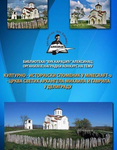 """Завршена пријава на наградни конкурс """"Minecraft - Црква у Делиграду"""", почиње гласање"""