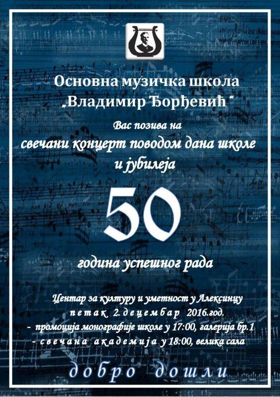 """50 година ОМШ """"Владимир Ђорђевић"""""""