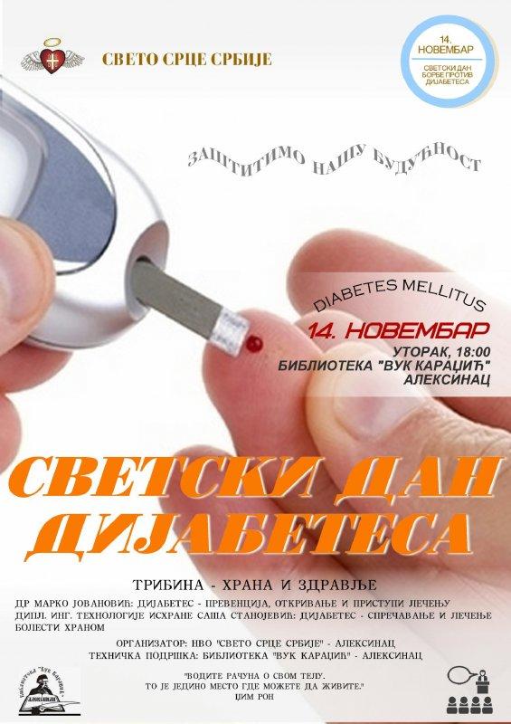 Обележавање светског дана борбе против дијабетеса