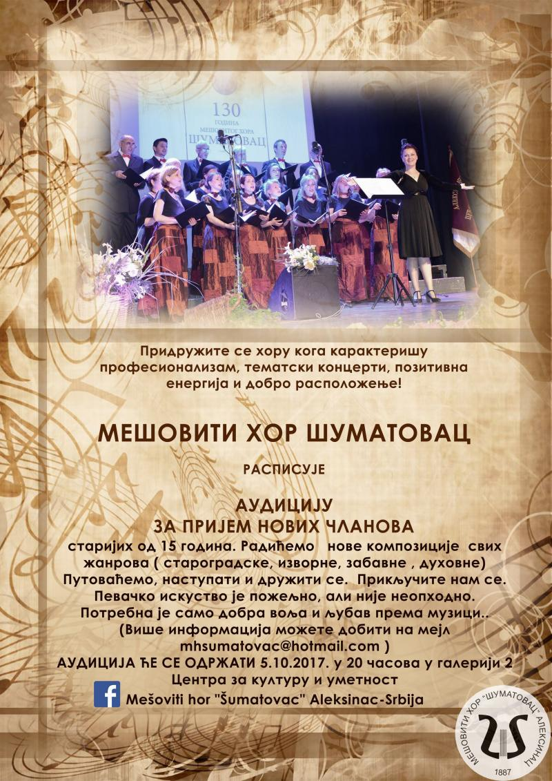 """Мешовити хор """"Шуматовац"""" расписује аудицију за пријем нових чланова"""