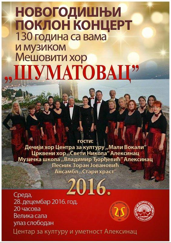 """Новогодишњи концерт хора """"Шуматовац"""""""