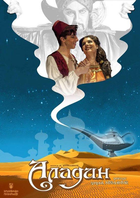 Зимски позоришни фестивал за децу - Аладин