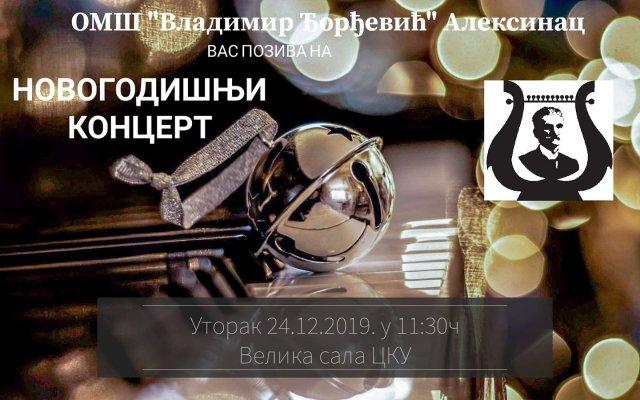 """Музичка школа """"Владимир Ђорђевић"""" одржава новогодишњи концерт"""