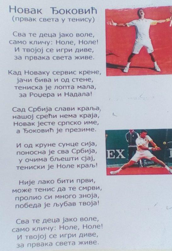 Akademik Marković poslao pesmu podrške Novaku Đokoviću