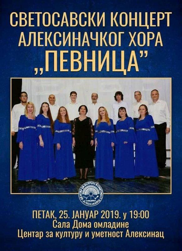 "Svetosavski koncert aleksinačkog hora ""Pevnica"""