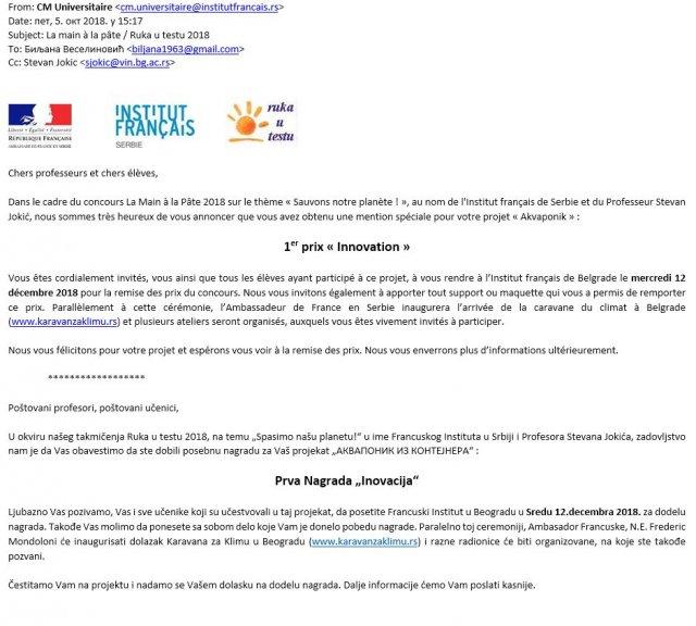 Обавештење Француског института о првој награди