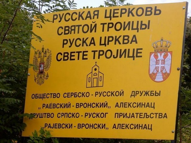 Tragom ruske crkve i spomenika grofu Rajevskom