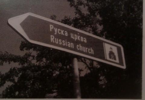 Crkva ruska, a putokaz na engleskom