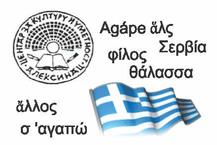 Бесплатна школа грчког језика