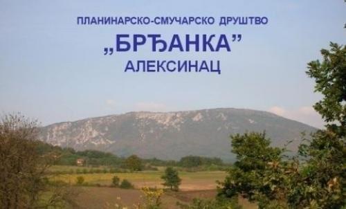 PSD Brđanka: 19. maraton od Aleksinca do Sokobanje