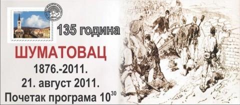 Обележена годишњица Шуматовачке битке